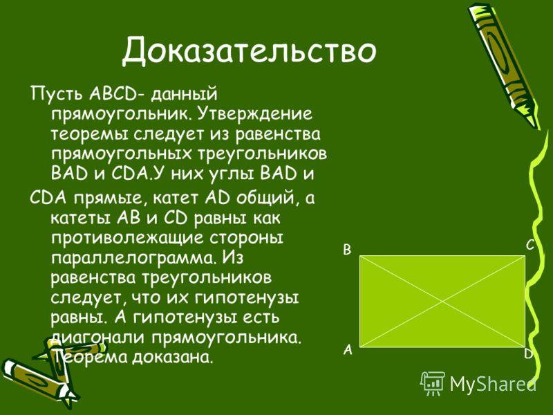 Теорема Диагонали прямоугольника равны.