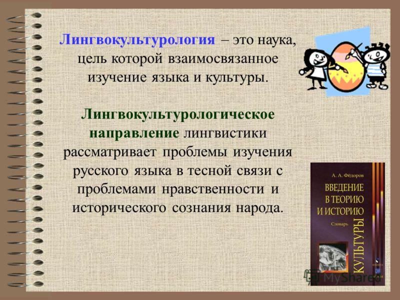 Лексикография – раздел языкознания, занимающийся вопросами составления словарей и их изучением. Лингвисти- ческие Энциклопеди- ческие