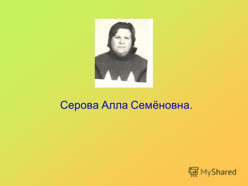 Серова Алла Семёновна.
