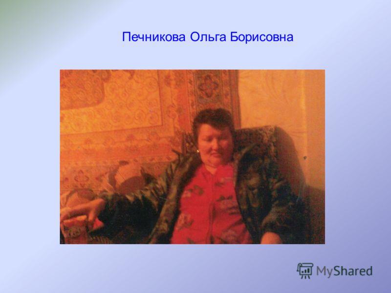Печникова Ольга Борисовна
