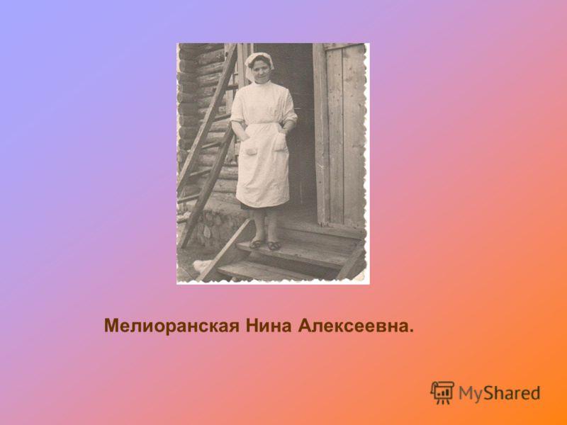 Мелиоранская Нина Алексеевна.
