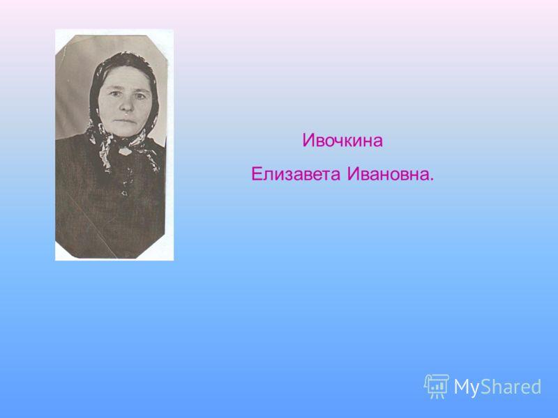 Ивочкина Елизавета Ивановна.