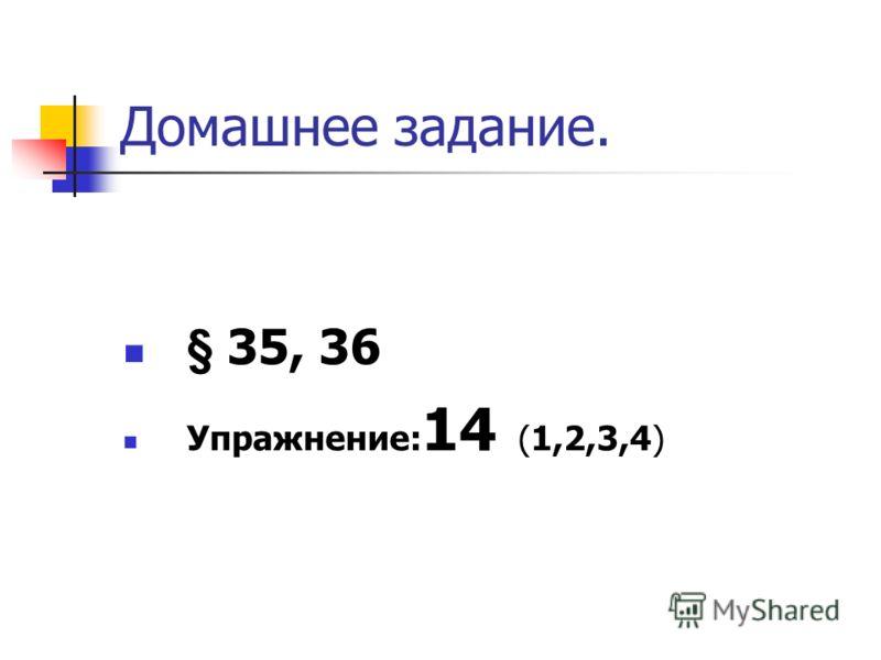 Домашнее задание. § 35, 36 Упражнение: 14 (1,2,3,4)
