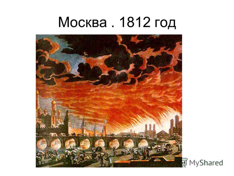 Москва. 1812 год