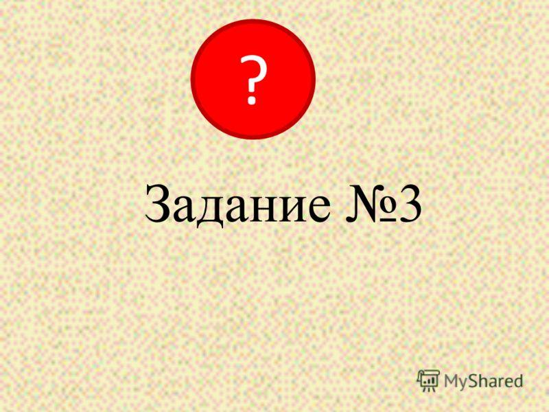 Задание 3 ?