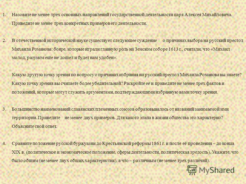 1.Назовите не менее трех основных направлений государственной деятельности царя Алексея Михайловича. Приведите не менее трех конкретных примеров его деятельности. 2.В отечественной исторической науке существует следующее суждение о причинах выбора на