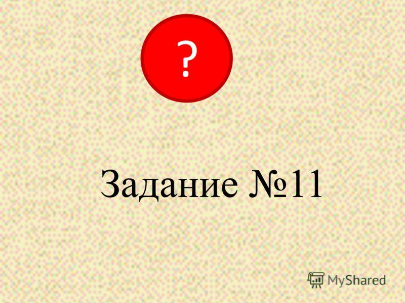 Задание 11 ?