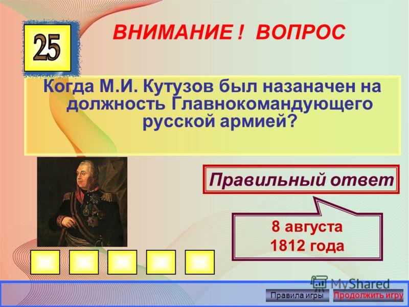 ВНИМАНИЕ ! ВОПРОС Когда был обнародован Манифест Александра I об окончании Отечественной войны 1812 года? Правильный ответ 25 декабря 1812 года Правила игрыПродолжить игру