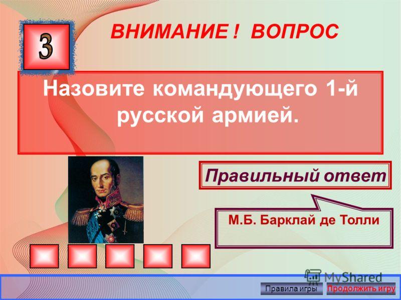 ВНИМАНИЕ ! ВОПРОС Когда произошло сражение под Малоярославцем? Правильный ответ 12 октября 1812 года Правила игрыПродолжить игру