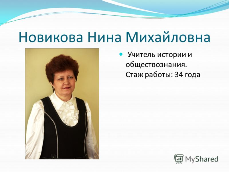 Новикова Нина Михайловна Учитель истории и обществознания. Стаж работы: 34 года