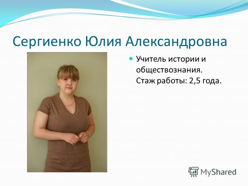 Сергиенко Юлия Александровна Учитель истории и обществознания. Стаж работы: 2,5 года.