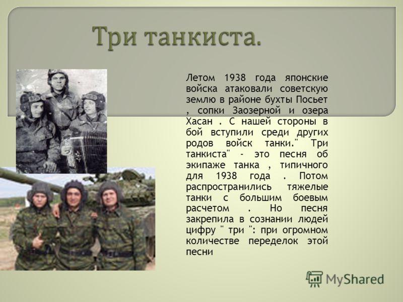 Летом 1938 года японские войска атаковали советскую землю в районе бухты Посьет, сопки Заозерной и озера Хасан. С нашей стороны в бой вступили среди других родов войск танки.