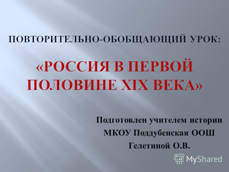 Подготовлен учителем истории МКОУ Поддубенская ООШ Гелетиной О.В.
