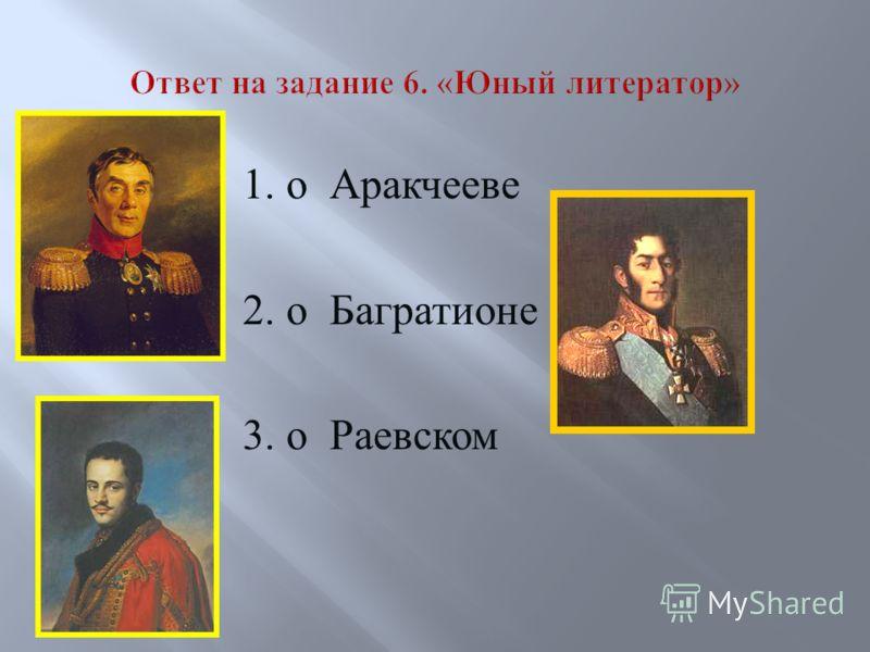 1. о Аракчееве 2. о Багратионе 3. о Раевском