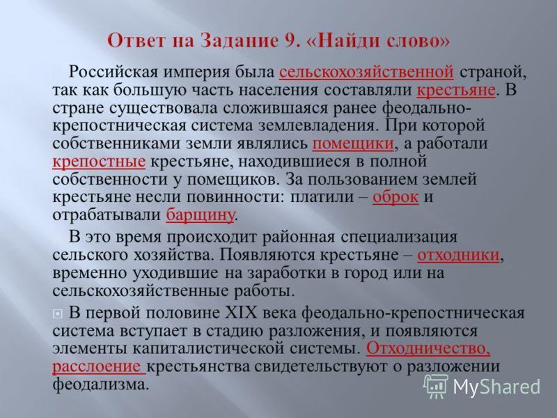 Российская империя была сельскохозяйственной страной, так как большую часть населения составляли крестьяне. В стране существовала сложившаяся ранее феодально- крепостническая система землевладения. При которой собственниками земли являлись помещики,
