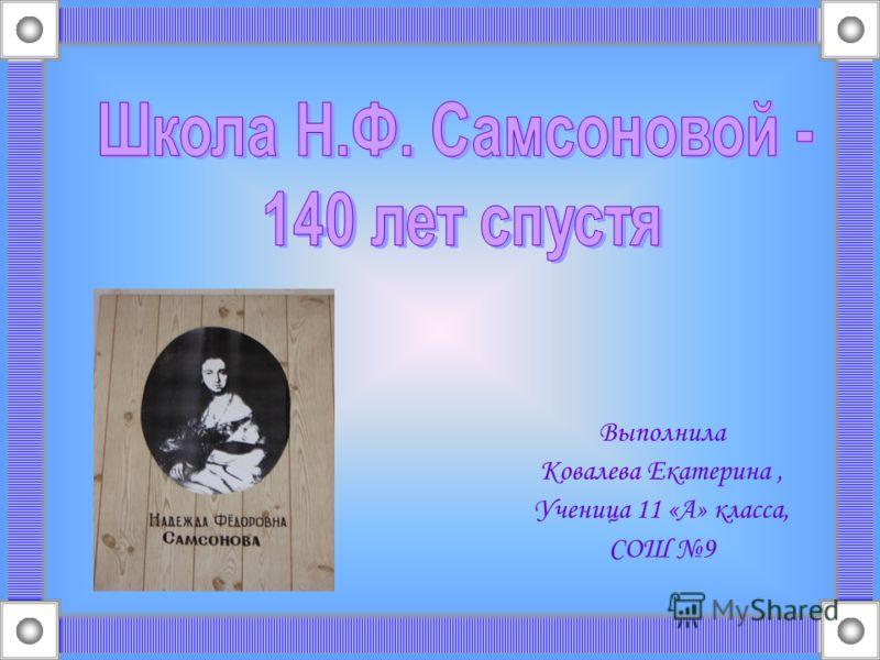 Выполнила Ковалева Екатерина, Ученица 11 «А» класса, СОШ 9