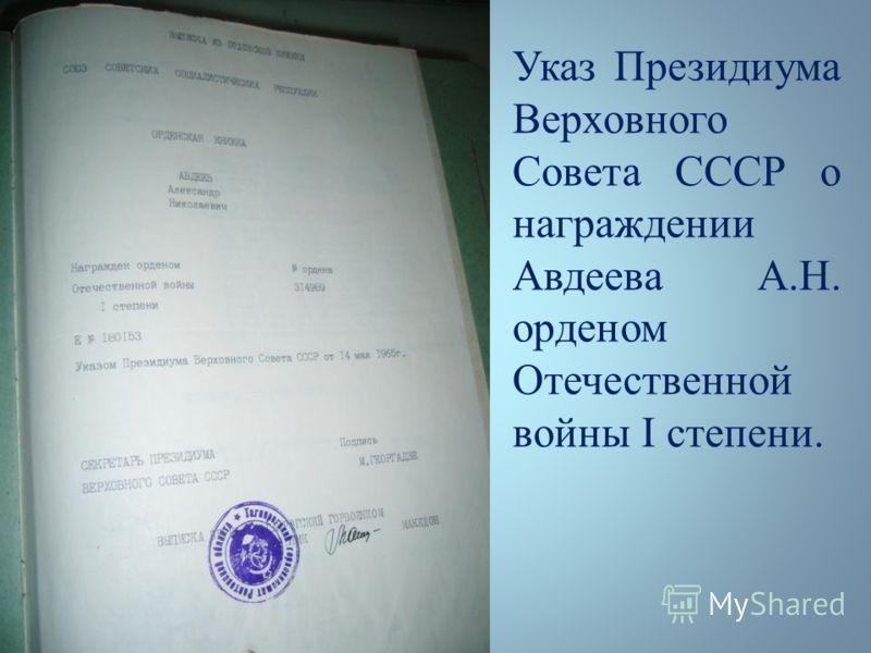 Указ Президиума Верховного Совета СССР о награждении Авдеева А.Н. орденом Отечественной войны I степени.