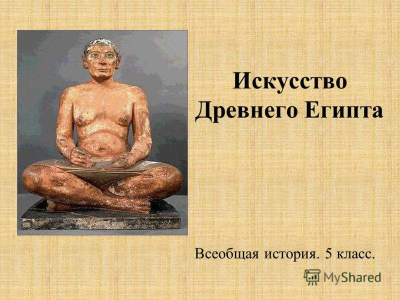 Всеобщая история. 5 класс. Искусство Древнего Египта