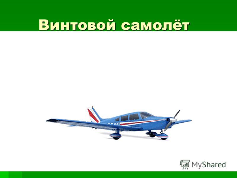Винтовой самолёт Винтовой самолёт