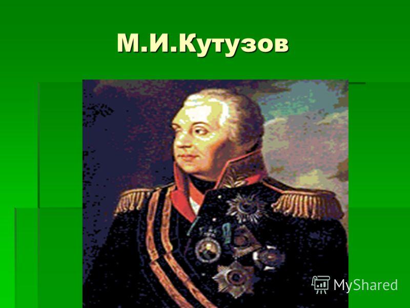 М.И.Кутузов М.И.Кутузов