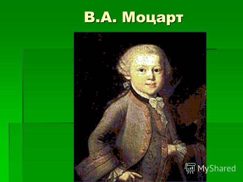 В.А. Моцарт В.А. Моцарт