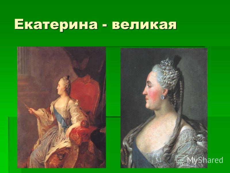 Екатерина - великая