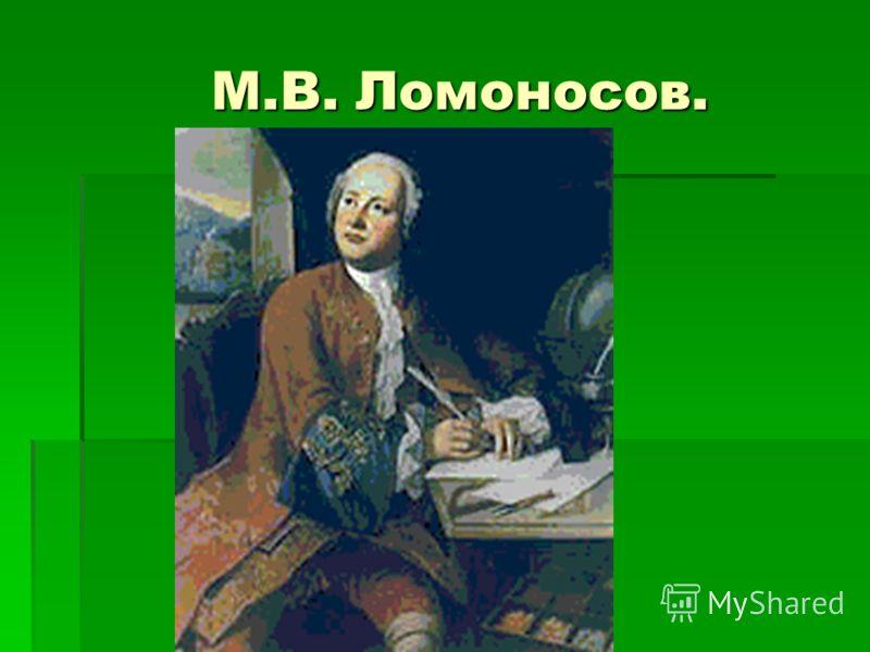 М.В. Ломоносов. М.В. Ломоносов.