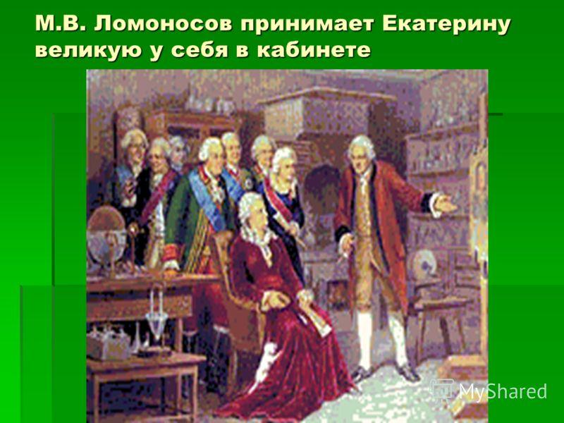М.В. Ломоносов принимает Екатерину великую у себя в кабинете