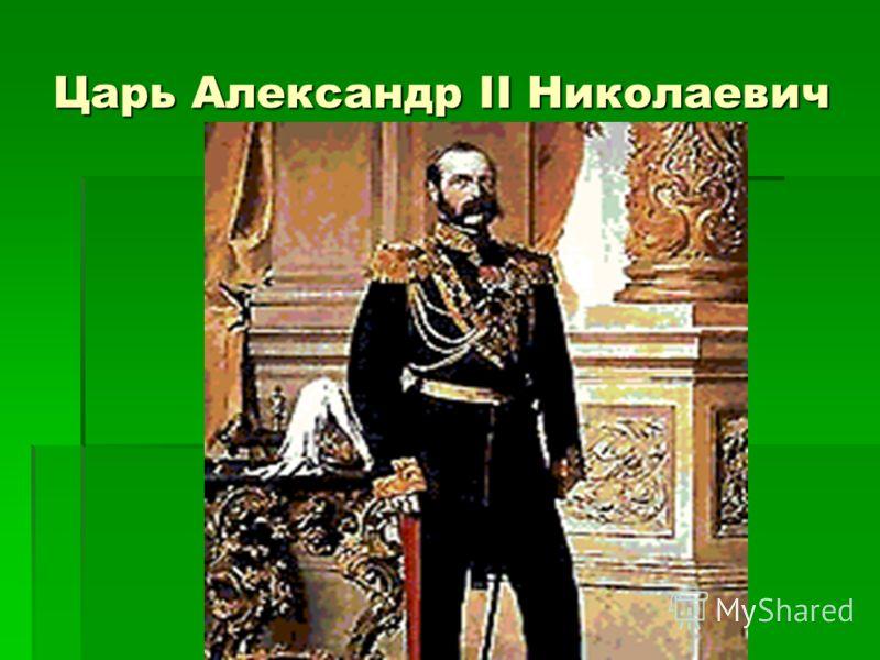 Царь Александр II Николаевич