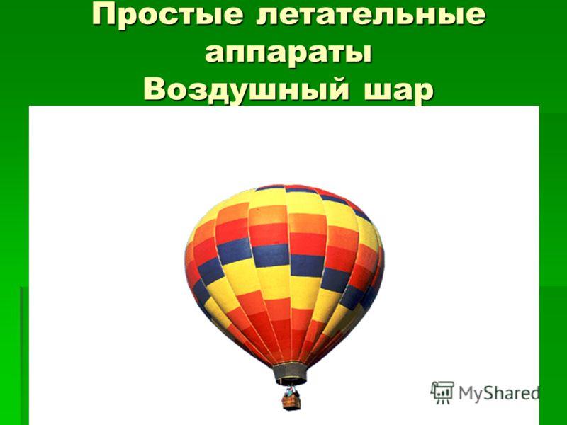 Простые летательные аппараты Воздушный шар