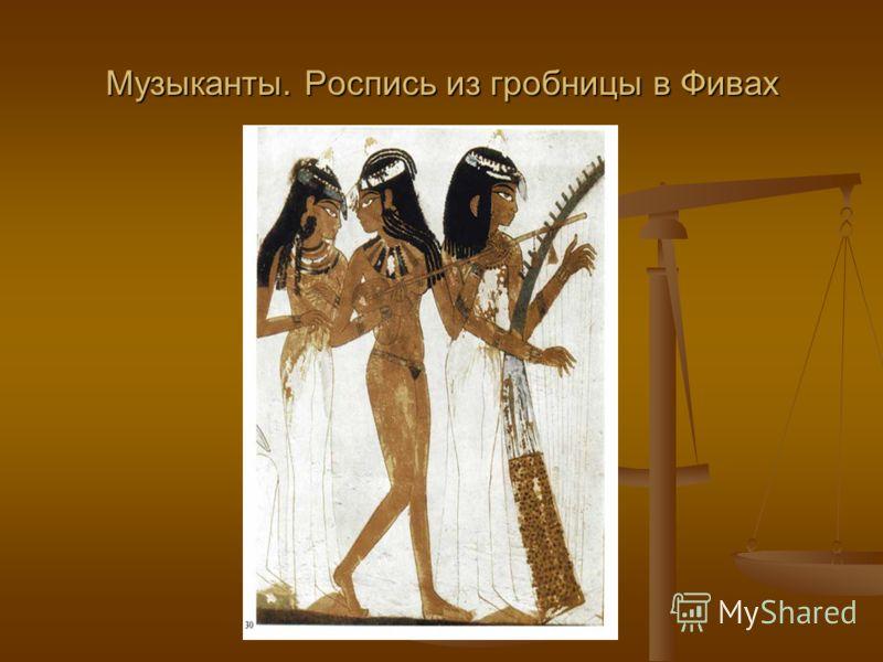 Музыканты. Роспись из гробницы в Фивах
