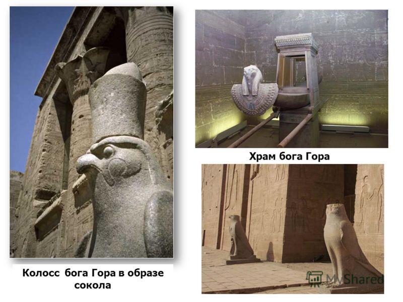 Колосс бога Гора в образе сокола Храм бога Гора