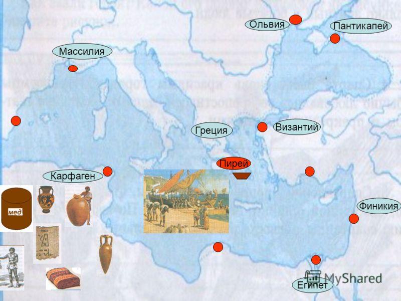 Пирей Финикия Египет Греция Ольвия Пантикапей Массилия Карфаген Византий