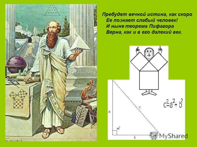 Пребудет вечной истина, как скоро Ее познает слабый человек! И ныне теорема Пифагора Верна, как и в его далекий век.