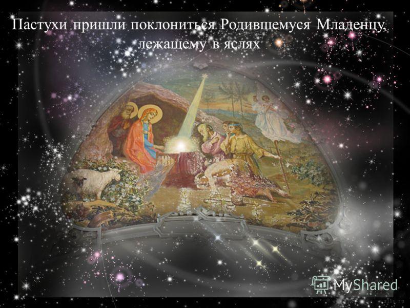 Пастухи пришли поклониться Родившемуся Младенцу, лежащему в яслях