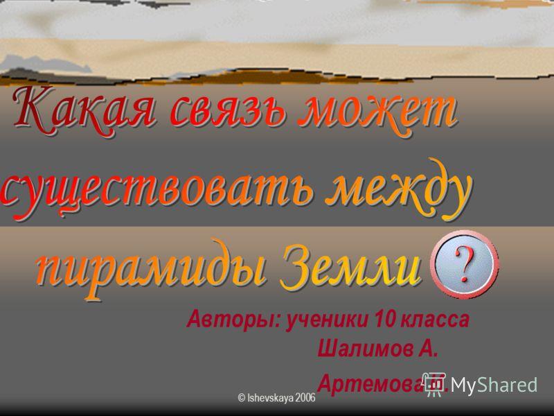 © Ishevskaya 2006 Авторы: ученики 10 класса Шалимов А. Артемова И.