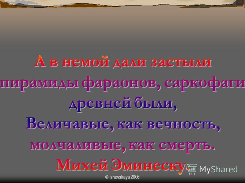 © Ishevskaya 2006
