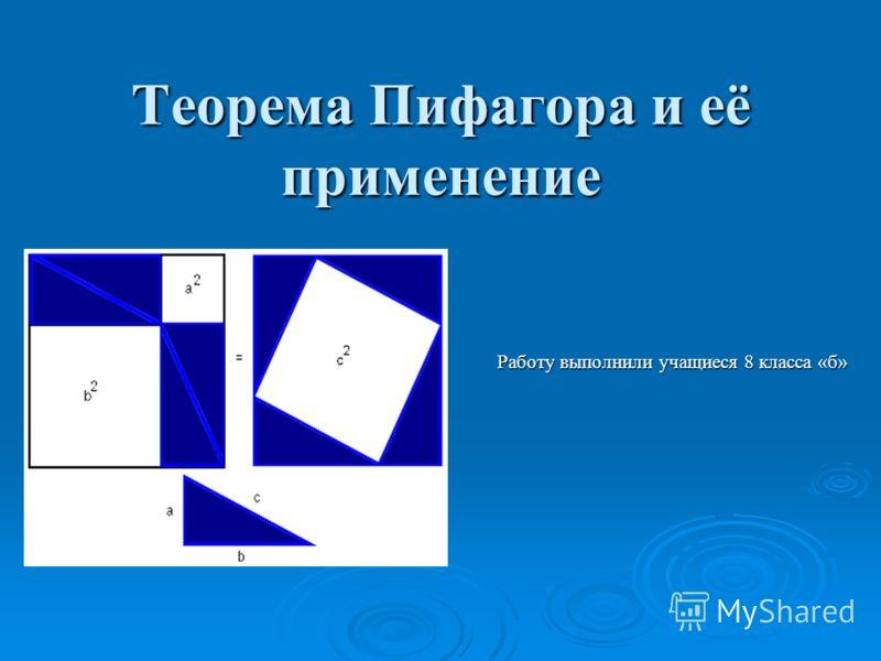 Теорема Пифагора и её применение Работу выполнили учащиеся 8 класса «б»