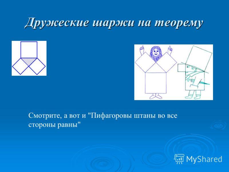 Дружеские шаржи на теорему Смотрите, а вот и Пифагоровы штаны во все стороны равны