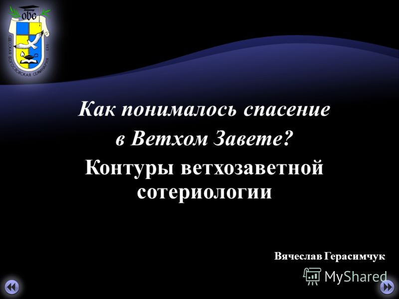 Как понималось спасение в Ветхом Завете? Контуры ветхозаветной сотериологии Вячеслав Герасимчук