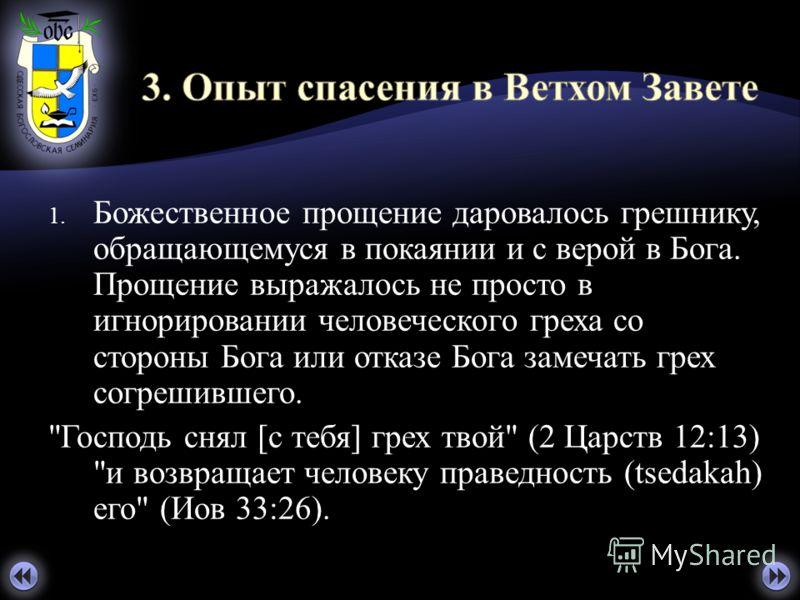 1. Божественное прощение даровалось грешнику, обращающемуся в покаянии и с верой в Бога. Прощение выражалось не просто в игнорировании человеческого греха со стороны Бога или отказе Бога замечать грех согрешившего.