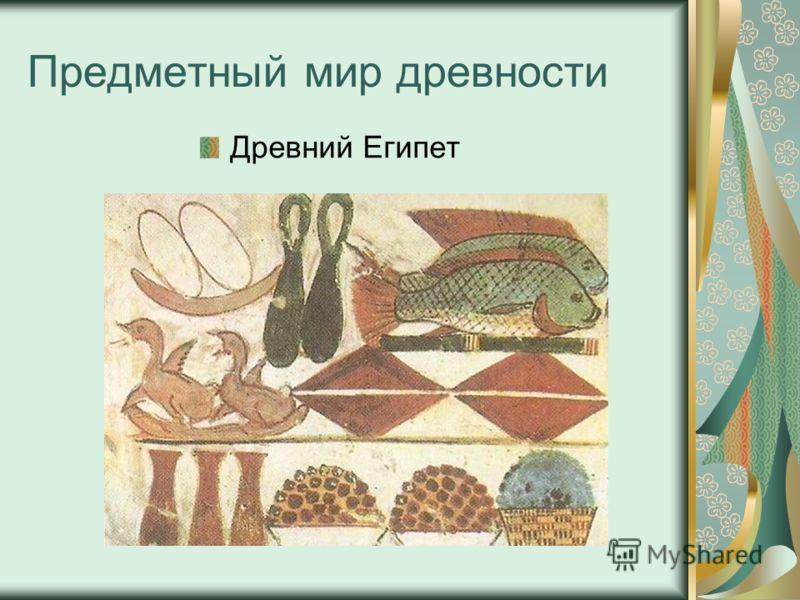 Предметный мир древности Древний Египет