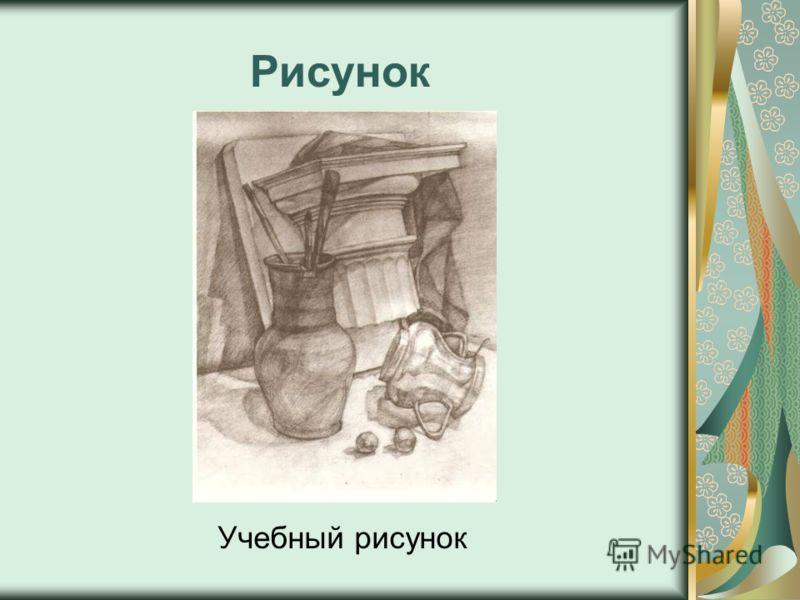 Рисунок Учебный рисунок