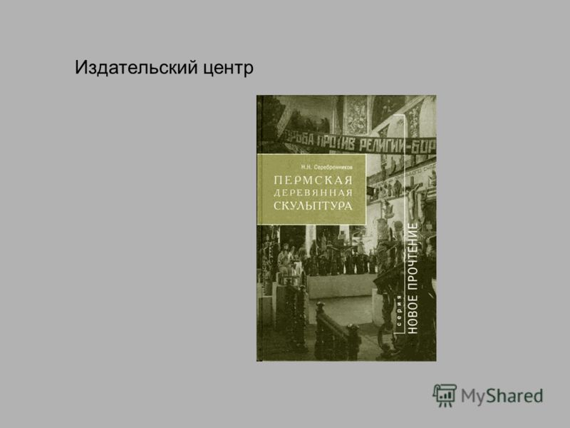 Издательский центр
