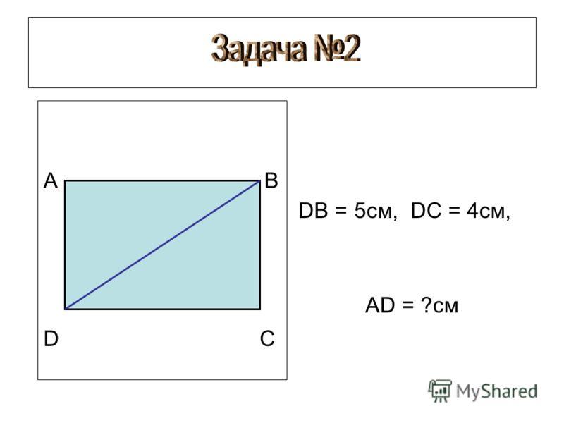 DB = 5см, DC = 4см, AD = ?см A B D C
