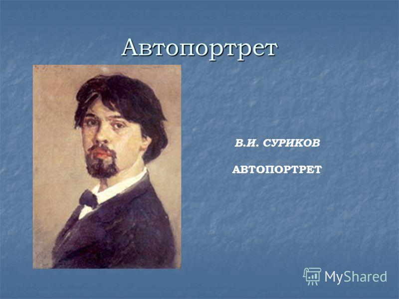 Автопортрет В.И. СУРИКОВ АВТОПОРТРЕТ