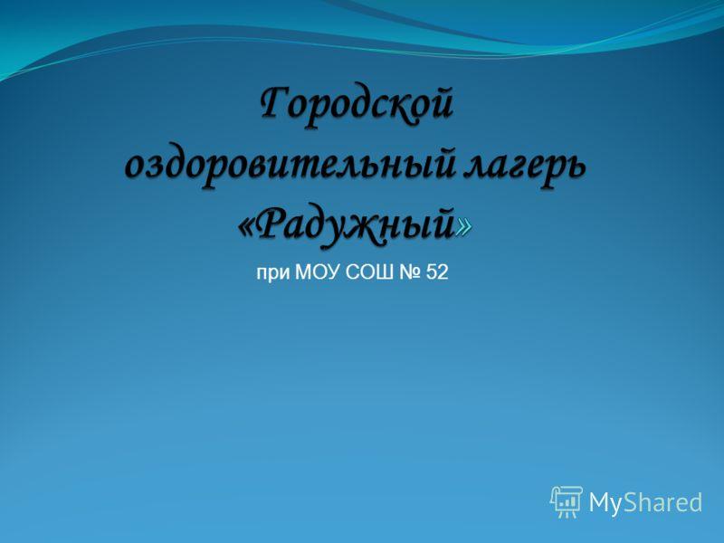 при МОУ СОШ 52