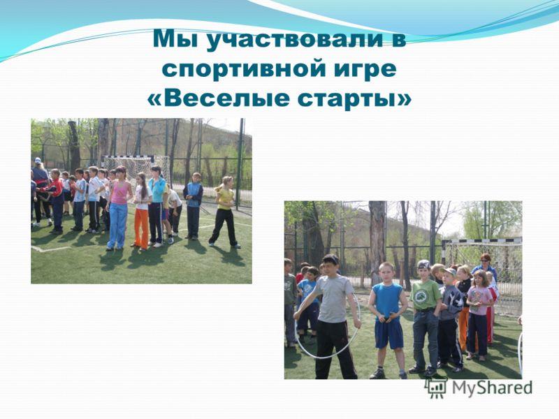 Мы участвовали в спортивной игре «Веселые старты»