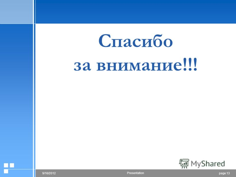 page 139/16/2012 Presentation Спасибо за внимание!!!