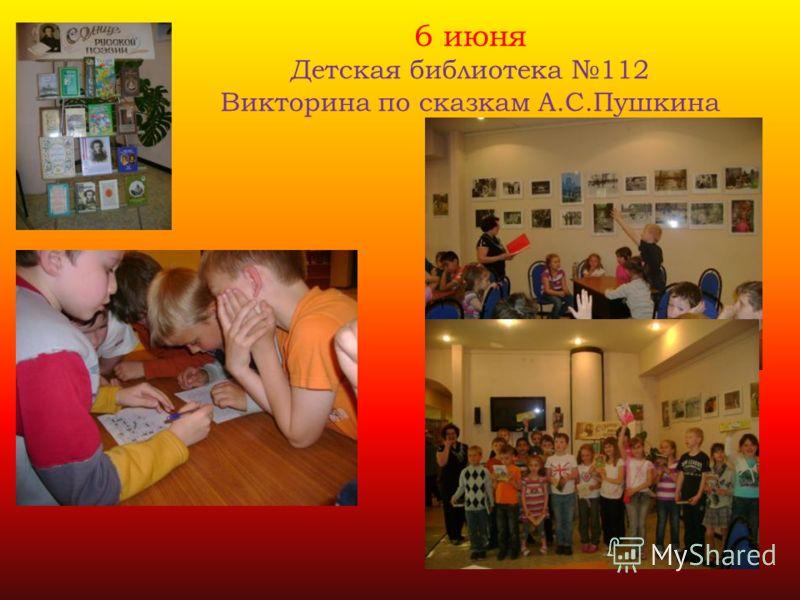 6 июня Детская библиотека 112 Викторина по сказкам А.С.Пушкина